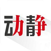 动静新闻app下载-动静新闻客户端下载V5.8.2