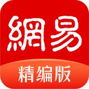 网易新闻精编版下载-网易新闻精编版app下载V2.1.0