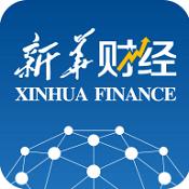 新华财经App下载-新华财经手机客户端下载V2.1.1