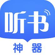 阅舟听书APP下载-阅舟听书官方版下载V1.0.50
