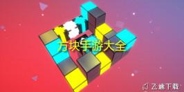 方块手游下载-好玩的方块手机游戏