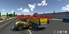 模拟驾驶手游下载-2020模拟驾驶手游排行榜