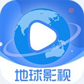 地球影视直装破解版下载-地球影视全网vip免费版下载