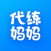 代练妈妈最新版下载-代练妈妈官方版下载V1.5.8