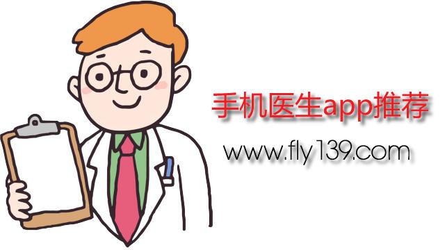 医生app哪个好-医生app软件下载-医生app排行榜