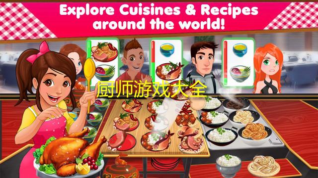 厨师游戏大全下载-好玩的厨师手游-安卓厨师游戏免费下载
