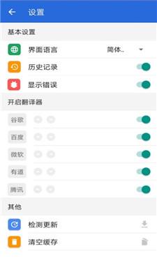 XYZ翻译器界面截图预览