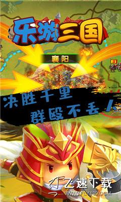 乐游三国界面截图预览