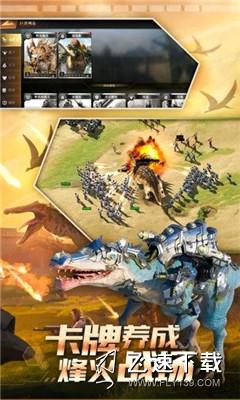 战争online巨兽围城界面截图预览