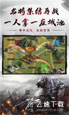 王座三国界面截图预览
