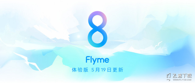 Flyme8体验版刷机包下载,魅族Flyme8.20.3.10beta测试版固件官方最新版