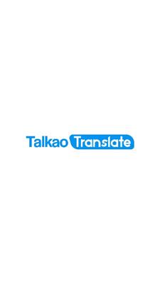 Talkao语音翻译界面截图预览