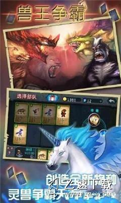 兽王争霸界面截图预览