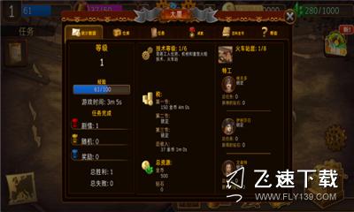 蒸汽朋克塔防2中文版界面截图预览