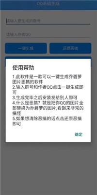 QQ恶搞生成界面截图预览
