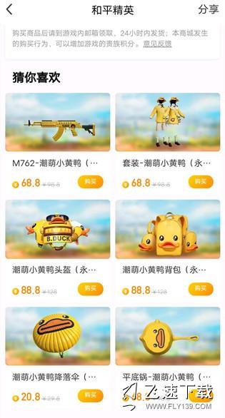 和平精英潮萌小黄鸭套装提前购买方法技巧[多图]图片2