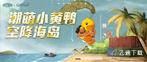 和平精英微信活动海报上鸭子数量的答案介绍[多图]图片1
