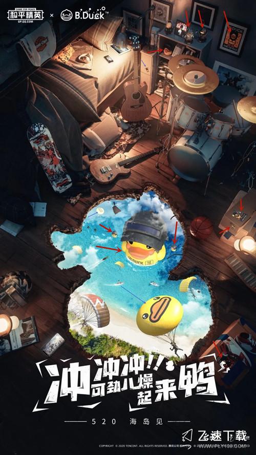 和平精英微信活动海报上鸭子数量的答案介绍[多图]图片2