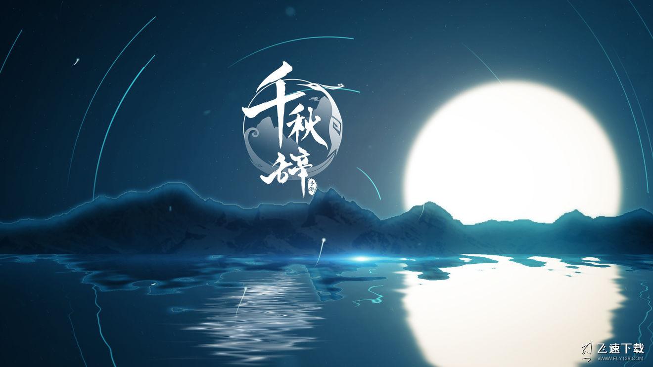 千秋辞英雄节奏榜,英雄强度排行榜[多图]图片1