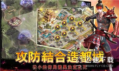 战国征服时代界面截图预览