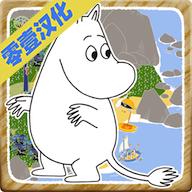 姆明的生活游戏下载-姆明的生活汉化版下载V5.14.0