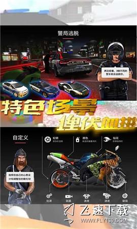 赛车摩托车狂飙界面截图预览