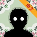 逃离方块轮回的房间下载-逃离方块轮回的房间汉化版下载V1.0.14