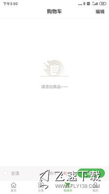 林田鲜谷界面截图预览