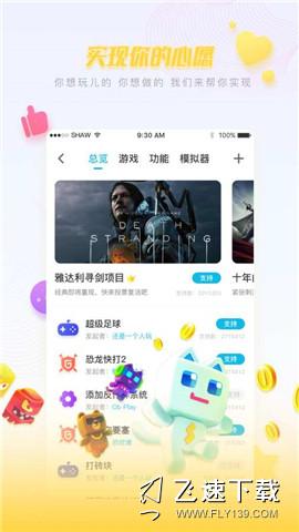 OBPlay界面截图预览