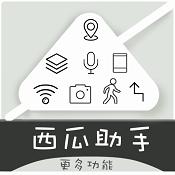 西瓜助手APP下载-西瓜助手官方版下载V1.5.1
