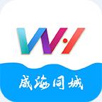 威海同城app下载-威海同城安卓版下载v6.5.1