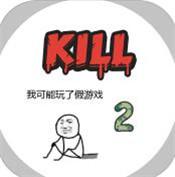 我可能玩了假游戏2下载-我可能玩了假游戏2最新版下载V1.01
