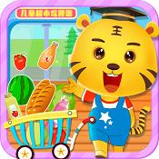 宝宝小超市游戏下载-宝宝小超市官方版下载V1.0