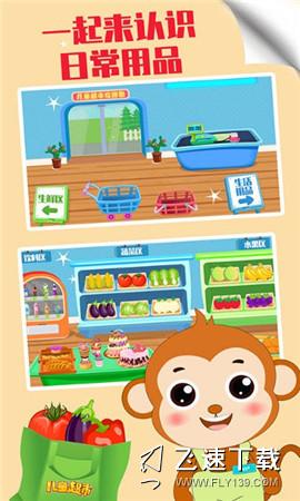 宝宝小超市界面截图预览