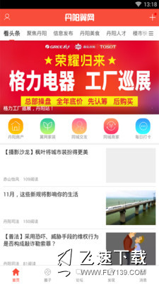 丹阳翼网界面截图预览