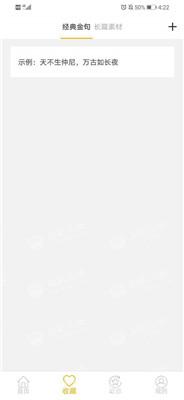 文字之家写作界面截图预览