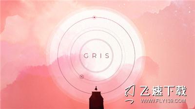 格瑞丝GRIS界面截图预览
