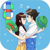 拆散情侣大作战8下载-拆散情侣大作战8下载安卓版下载V1.0