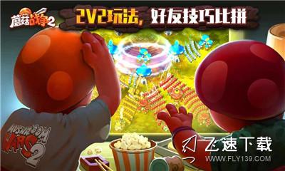蘑菇战争2九游版界面截图预览