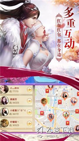 美女江湖界面截图预览