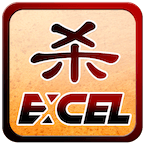 Excel杀经典版下载-Excel杀旧版免费下载V8.12