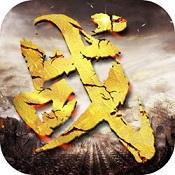 乱战千秋手游下载-乱战千秋最新版下载V2.2.0