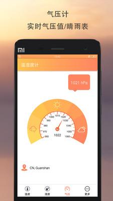 温湿度计界面截图预览