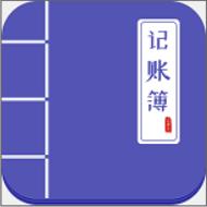 建筑记账簿app-建筑记账簿手机版下载 v4.3.3