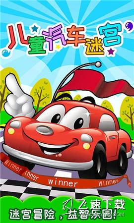 儿童汽车迷宫界面截图预览