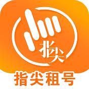 指尖租号APP下载-指尖租号安卓版下载V2.1.0