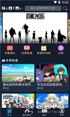 zzzfun安卓版界面截图预览