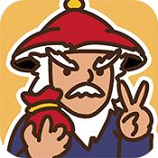驸马请回答游戏下载-驸马请回答官方版下载V1.0