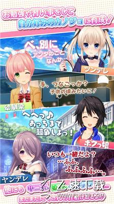 彩虹女友2D界面截图预览