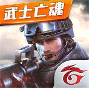 Garena武裝菁英手机版下载-Garena武裝菁英手机官方版下载V1.2.10